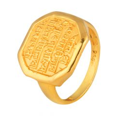Gayatri Mantra Mens Ring - GRN4346