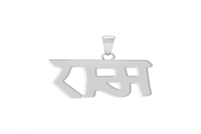 Traditional 925 Purity Daily Wear Ram Silver Pendant -SG02